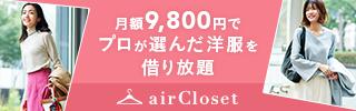 月額9800円でプロが選んだ洋服を借り放題